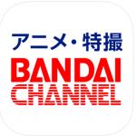 BANDAI CHANNEL(バンダイチャンネル)