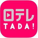 日テレ無料TADA!